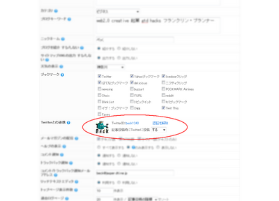 FireShot capture #042 - 'Seesaa ブログ - 無料のブログ(blog)サービス' - blog_seesaa_jp_pages_my_blog_settings_basics_edit_input.png