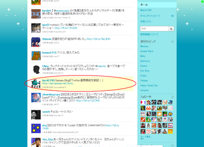 FireShot capture #043 - 'Twitter _ ホーム' - twitter_com.png