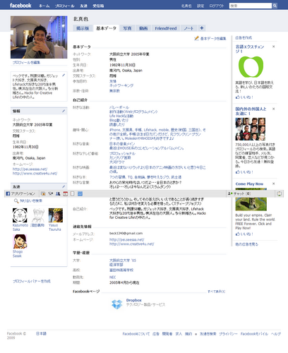 FireShot capture #061 - 'Facebook I 北真也' - ja-jp_facebook_com_beck1240.png