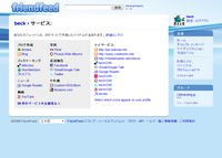 FireShot capture #11 - 'beck - サービス_ - FriendFeed' - friendfeed_com_beck1_services.png