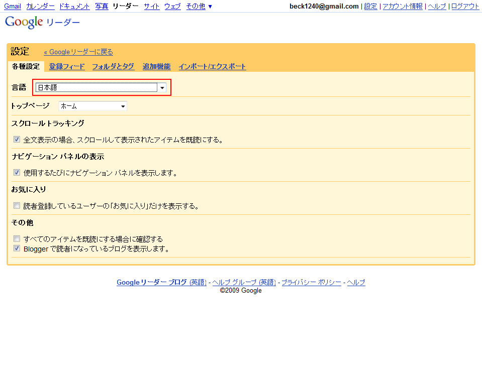 FireShot capture #20 - 'Google リーダー (1000+)' - www_google_co_jp_reader_view__hl=ja&tab=wy#overview-page.png