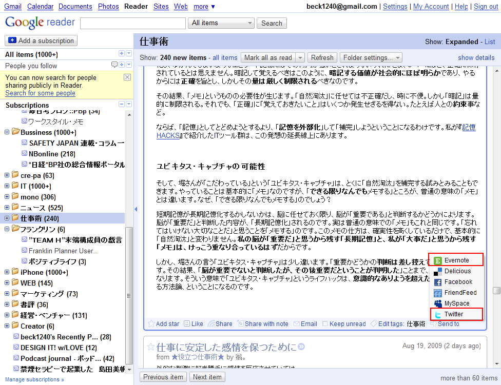 FireShot capture #23 - 'Google Reader (1000+)' - www_google_co_jp_reader_view_#stream_user%2F04757253197956121564%2Flabel%2F%E4%BB%95%E4%BA%8B%E8%A1%93.png