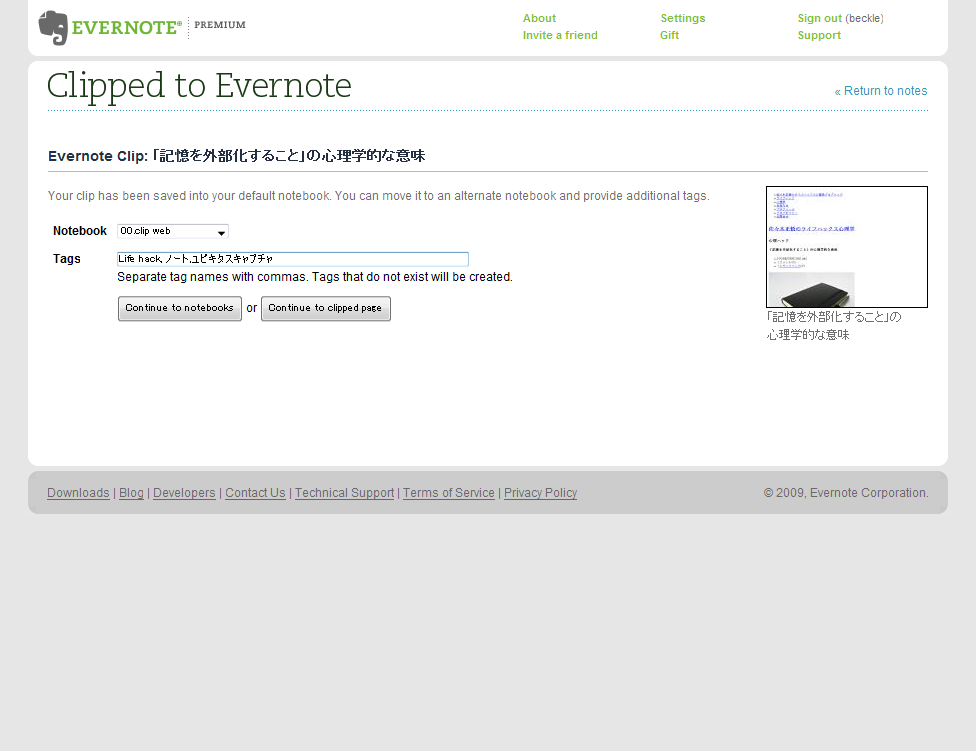 FireShot capture #24 - 'Evernote Clip_ 「記憶を外部化すること」の心理学的な意味' - www_evernote_com_clip_action_viewConfirmation=¬eGuid=164193a5-7031-45ef-a0d9-8834e30339f6.png
