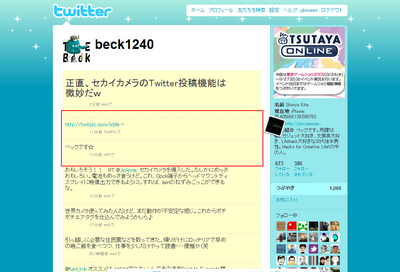 FireShot capture #034 - 'Shinya Kita (beck1240) on Twitter' - twitter_com_beck1240.png