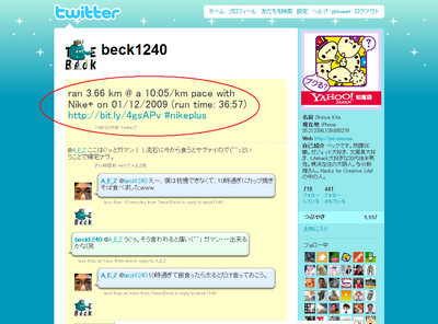 FireShot capture #036 - 'Shinya Kita (beck1240) on Twitter' - twitter_com_beck1240.png