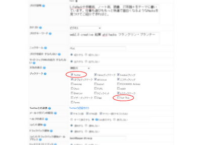FireShot capture #038 - 'Seesaa ブログ - 無料のブログ(blog)サービス' - blog_seesaa_jp_pages_my_blog_settings_basics_edit_input.png