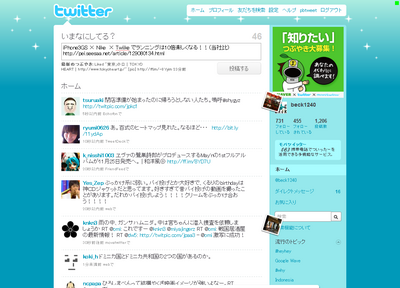 FireShot capture #041 - 'Twitter _ ホーム' - twitter_com.png