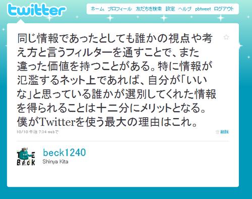 FireShot capture #055 - 'Twitter _ Shinya Kita_ 同じ情報であったとしても誰かの視点や考え方と言うフィ ___' - twitter_com_beck1240_statuses_4758184201.png