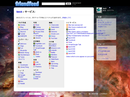 FireShot capture #120 - 'beck - サービス_ - FriendFeed' - friendfeed_com_beck1_services.png