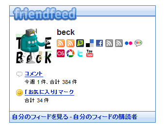 FireShot capture #124 - 'FriendFeed - バッジを埋め込む' - friendfeed_com_embed_badge.png