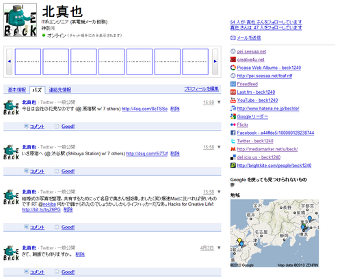 FireShot capture #126 - '北真也 - Google プロフィール' - www_google_com_profiles_beck1240.png