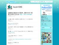 FireShot capture #17 - 'Shinya Kita (beck1240) on Twitter' - twitter_com_beck1240.png